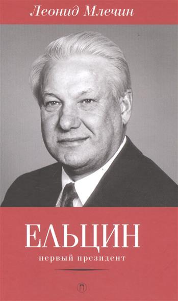Млечин Л. Ельцин: первый президент