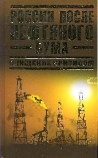 Россия после нефтяного бума Очищение кризисом