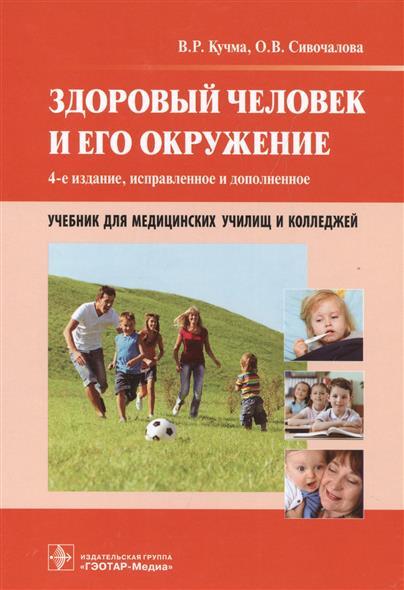 Здоровый человек и его окружение. Учебник для медицинских училищ и колледжей