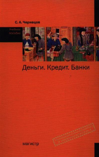 Чернецов С. Деньги кредит банки Учеб. пос.