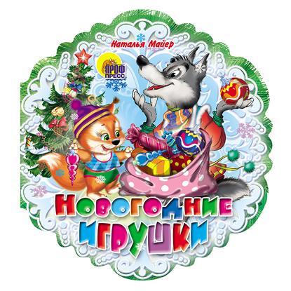 Майер Н. Новогодние игрушки ирина вязова новогодние игрушки