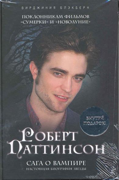 Роберт Паттинсон Сага о вампире