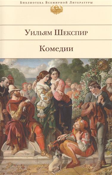 Шекспир У. Комедии
