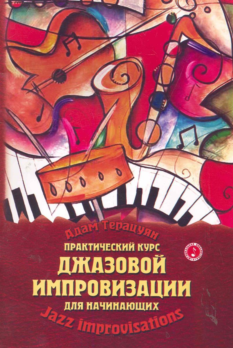 Практический курс джазовой импровизации…