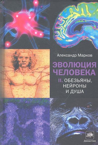 Эволюция человека т.2/2тт Обезьяны нейроны и душа