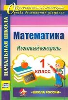 Математика. 1 класс. Итоговый контроль. УМК
