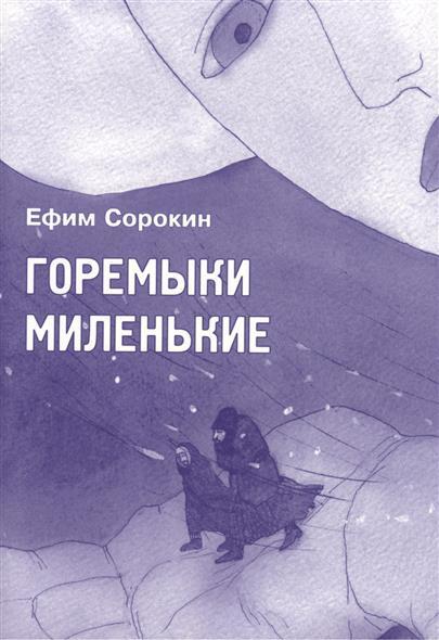 Сорокин Е. Горемыки миленькие: повесть каретникова е штурман пятого моря повесть
