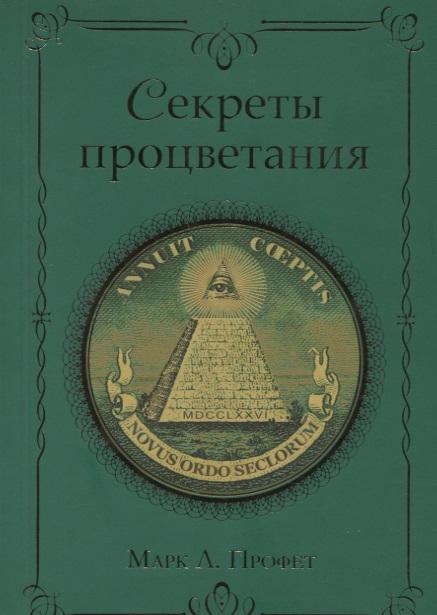 Профет М. Секреты процветания комиссарова м любовь секреты разморозки