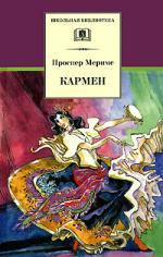 Мериме П. Кармен Новеллы мериме проспер кармен новеллы