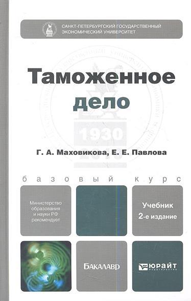 Таможенное дело. Учебник для бакалавров. 2-е издание, переработанное и дополненное
