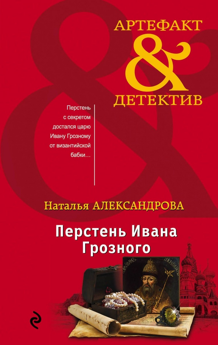 Александрова Н. Перстень Ивана Грозного москва ивана грозного 2018 09 15t13 00