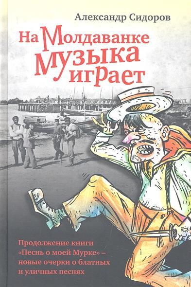 На Молдаванке музыка играет. Продолжение книги