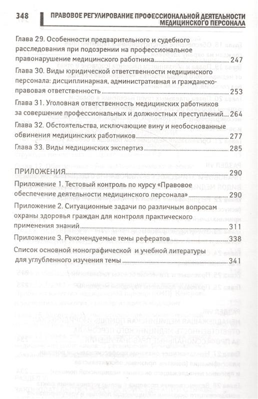 Учебник попд д о тузов д.о тему белорусские