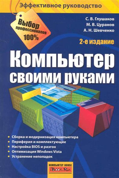 Глушаков С., Цуранов М., Шевченко А. Компьютер своими руками