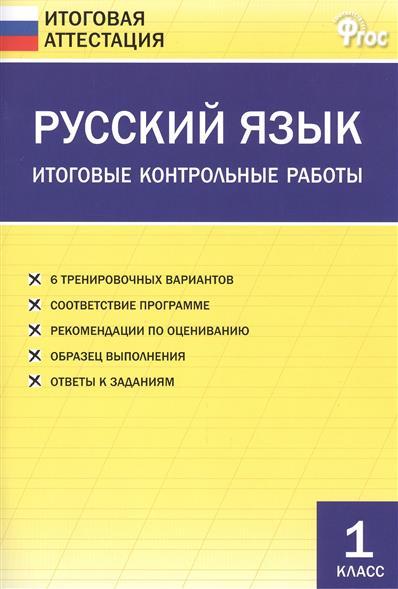 Дмитриева О.: Русский язык. Итоговые контрольные работы. 1 класс. 6 тренировочных вариантов. Соответствие программе. Рекомендации по оцениванию. Образец выполнения. Ответы ко всем заданиям
