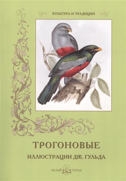 Трогоновые. Иллюстрации Дж. Гульда