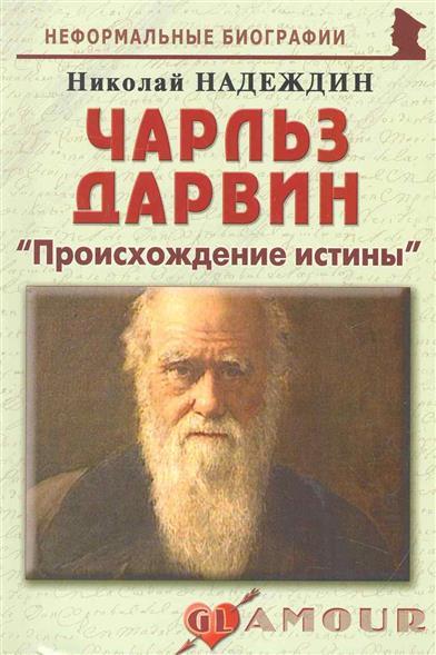 Чарльз Дарвин Происхождение истины