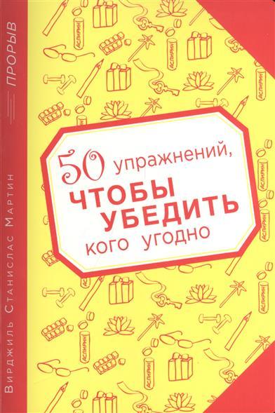 Книга 50 упражнений, чтобы убедить кого угодно. Мартин В.