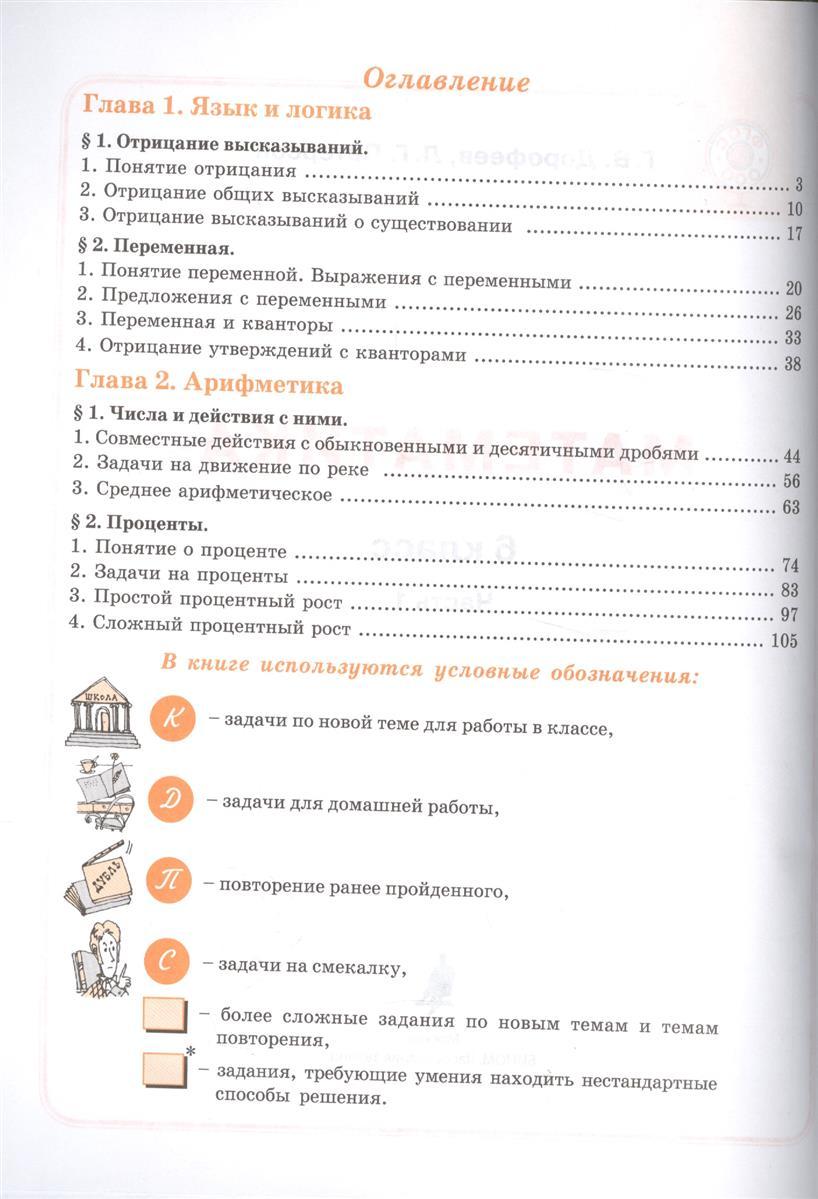 Дорофеев Г., Петерсон Л. Математика. 6 класс. Учебник. В 3-х частях (комплект из 3-х книг)