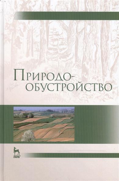 Природообустройство: Учебник. Издание второе, исправленное и дополненное