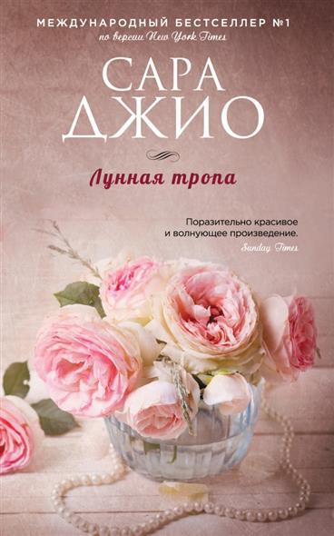 Джио С. Лунная тропа фотошторы романтическая тропа