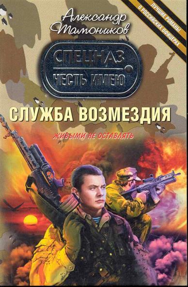 Тамоников А. Служба возмездия годы возмездия