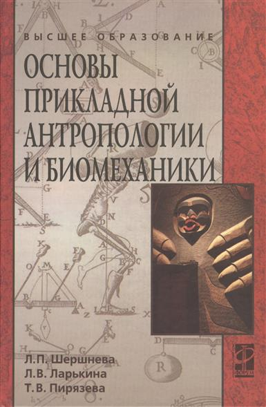 Основы прикладной антропологии и биомеханики. Учебное пособие. 2-е издание, переработанное и дополненное