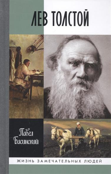 Басинский П. Лев Толстой. Свободный человек