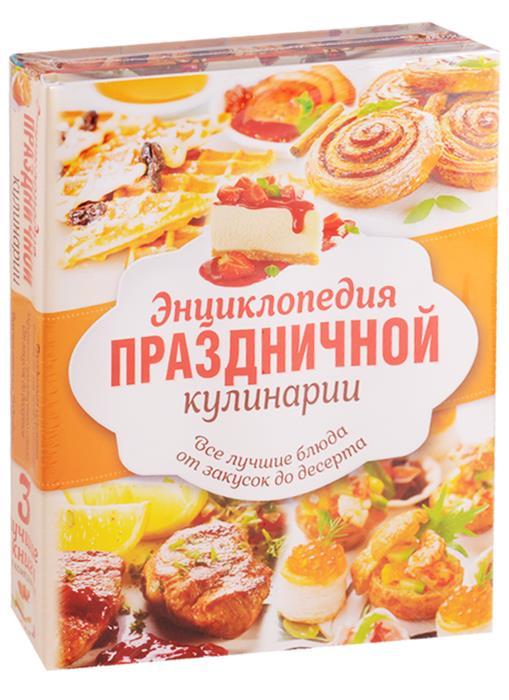 Энциклопедия праздничной кулинарии. Все лучшие блюда от закусок до десерта (комплект из 3 книг) все цены