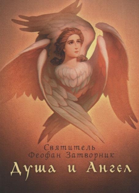Святитель Феофан Затворник Душа и Ангел
