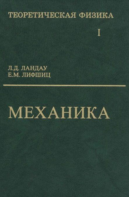 Ландау Л. Лифшиц Е. Теоретическая физика Т.1/10тт. Механика