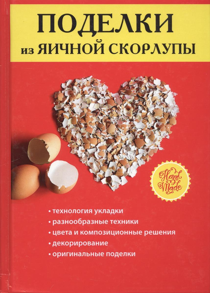 Ращупкина С. (сост.) Поделки из яичной скорлупы