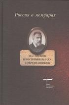 Н.С. Лесков в воспоминаних современников