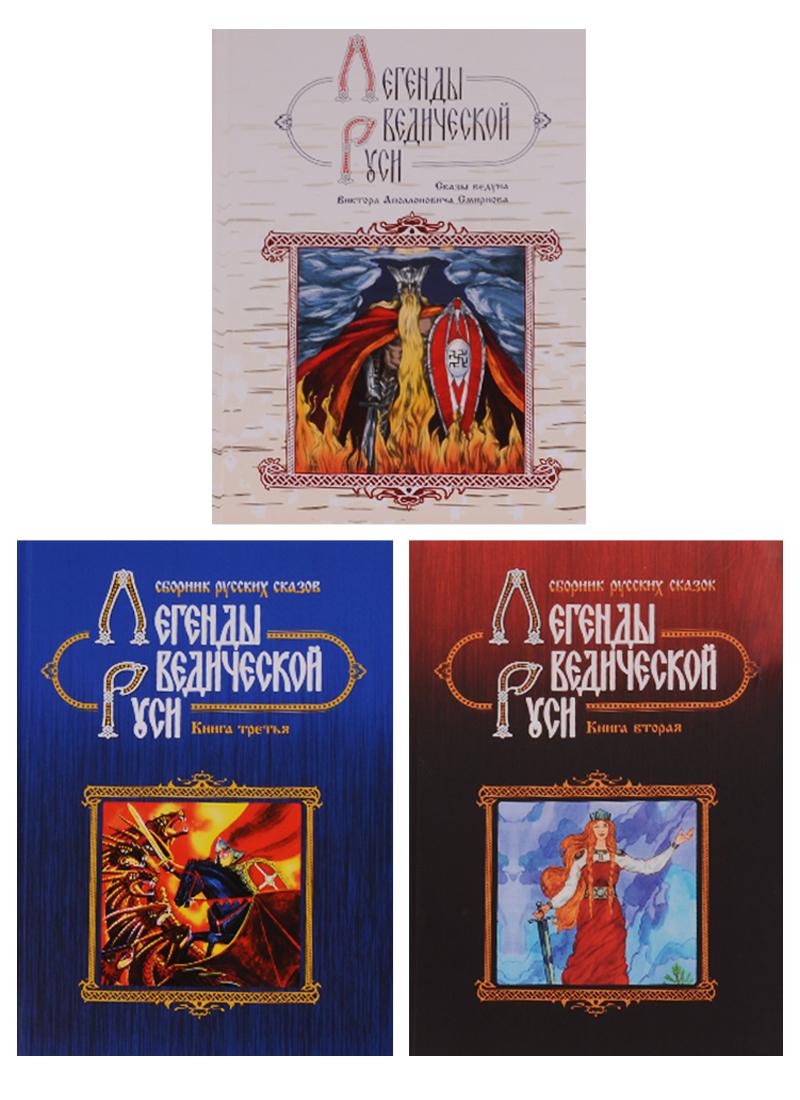 Легенды ведической Руси (комплект из 3 книг)