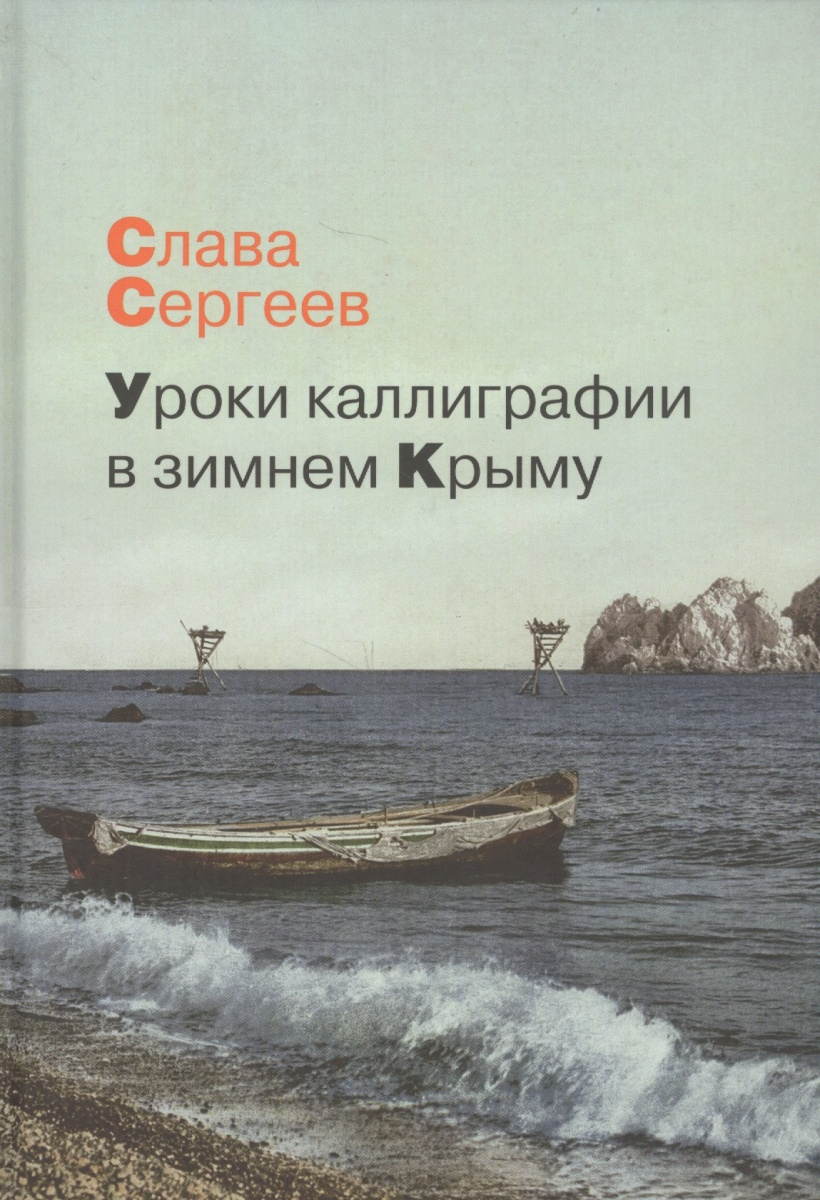 Уроки каллиграфии в зимнем Крыму