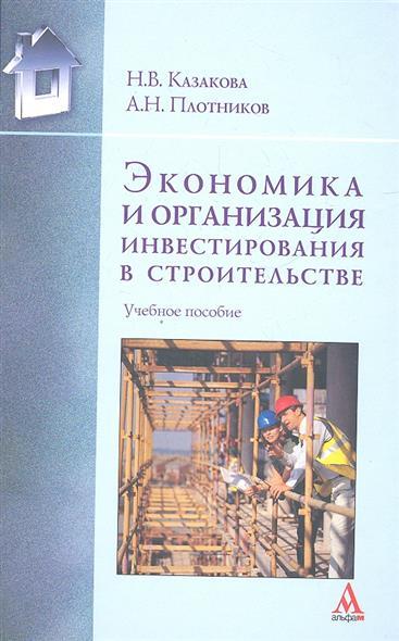 Экономика и организация инвестирования в строительстве. Учебное пособие