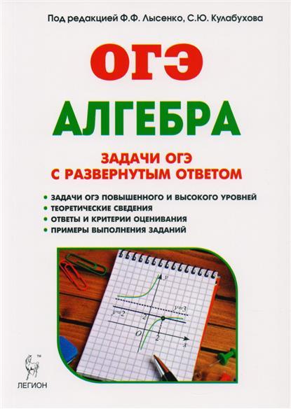 Алгебра. 9 класс. Задачи ОГЭ с развернутым ответом