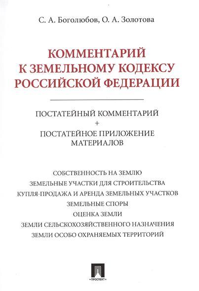 Комментарий к Земельному кодексу Российской Федерации (постатейный комментарий + постатейное приложение материалов)