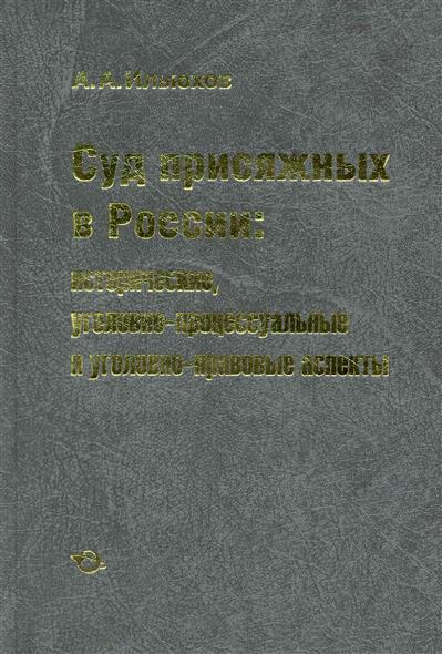 Суд присяжных в России Историч. угол.-процесс. и угол.-правовые аспекты