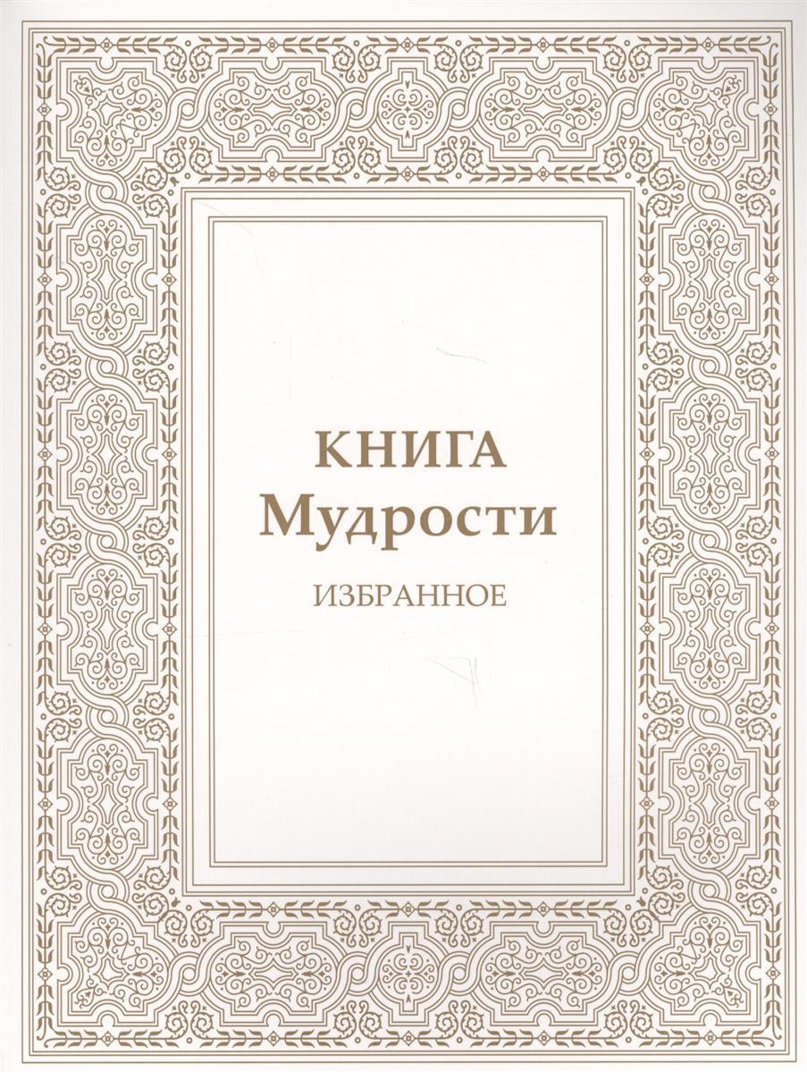 Микушина Т. Книга Мудрости. Избранное