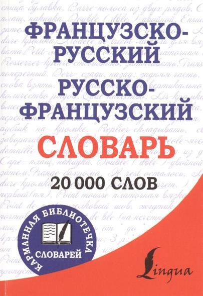 Французско-русский русско-французский словарь