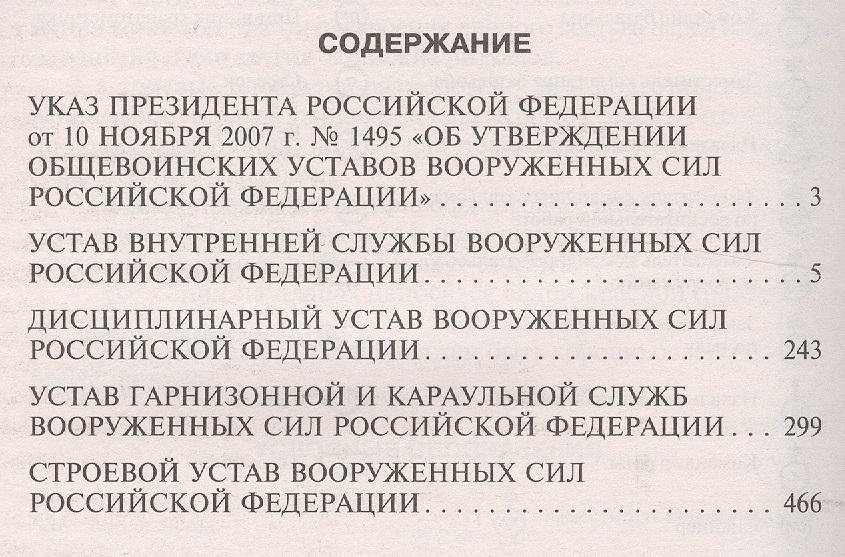 Устав Военной Полиции