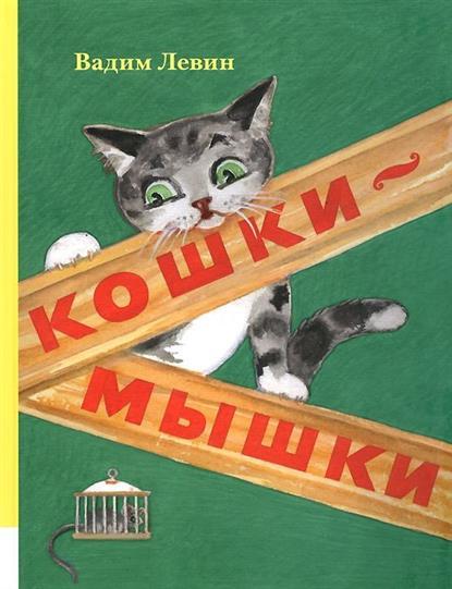 Левин В. Кошки-мышки кошки мышки детский комплект малыши кошки мышки