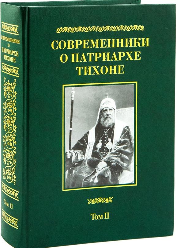 Современники о Патриархе Тихоне. Том II
