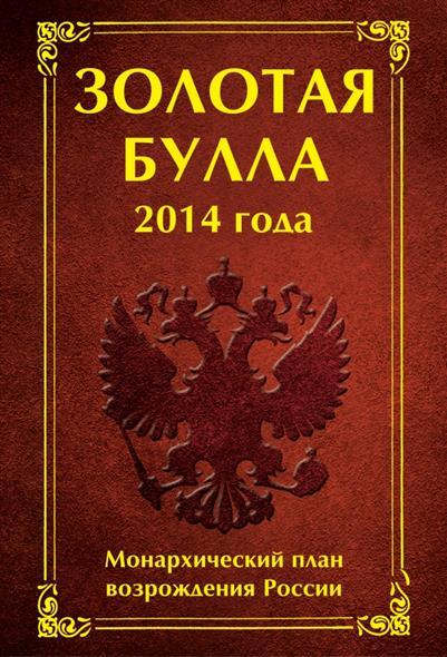 Баков А., Матюхина А. Золотая булла 2014 года. Монархический план возрождения России тарифный план