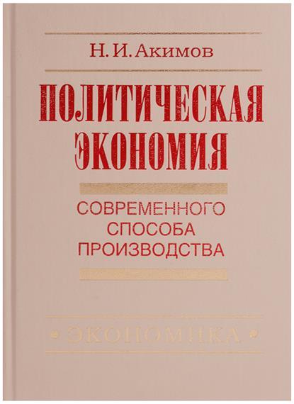 Политическая экономия современного способа производства. Книга 5. Политическая экономия в широком смысле. Предыстория социально-экономического развития человечества