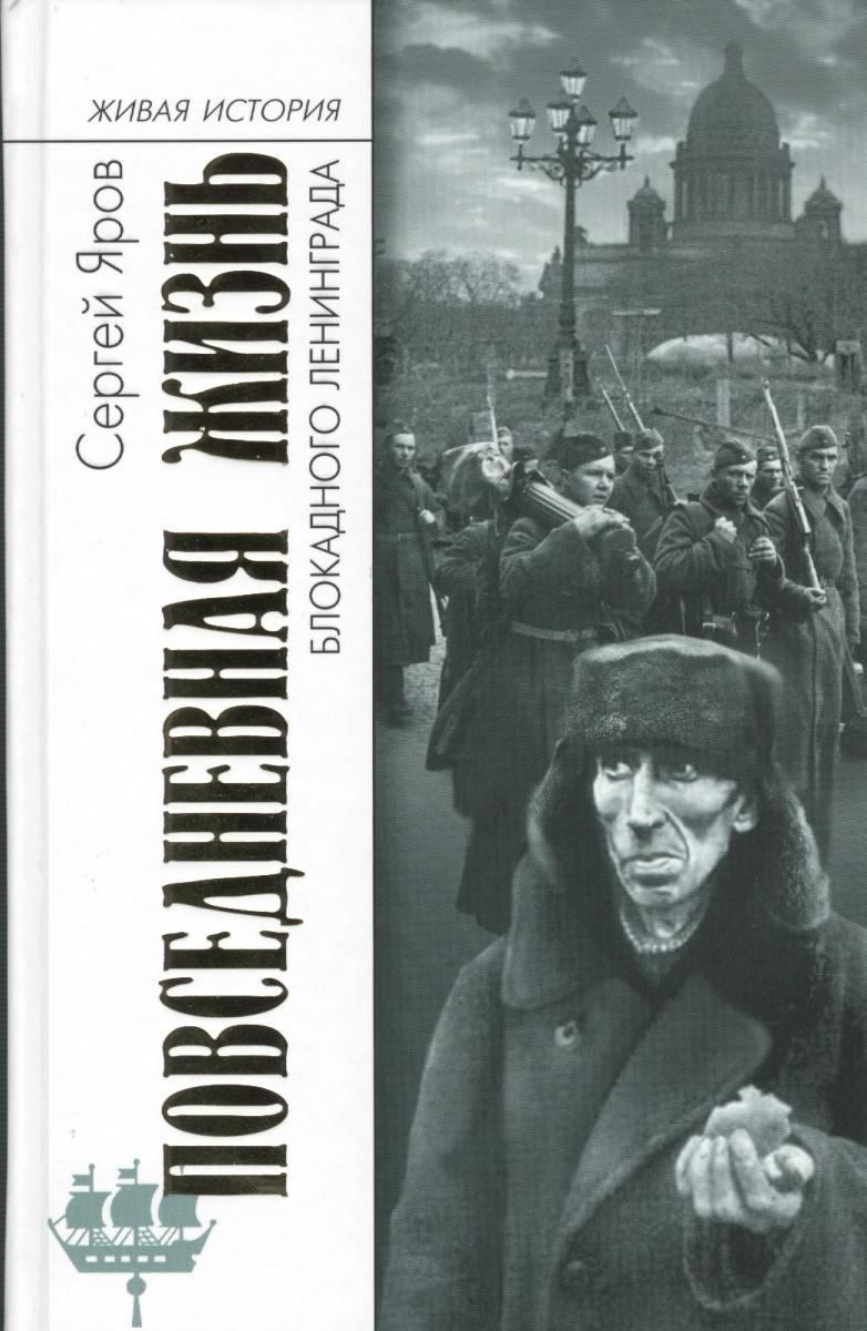 Повседневная жизнь блокадного Ленинграда