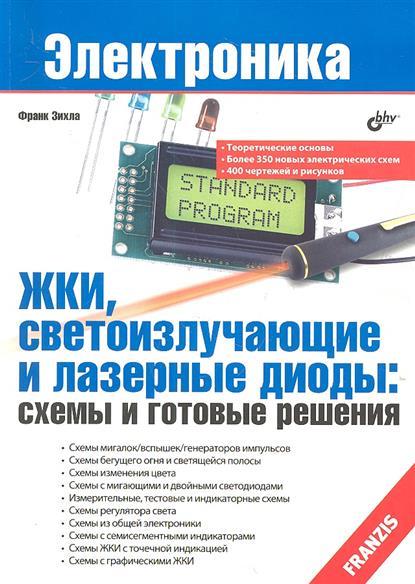 Зихла Ф. ЖКИ, светоизлучающие и лазерные диоды: схемы и готовые решения