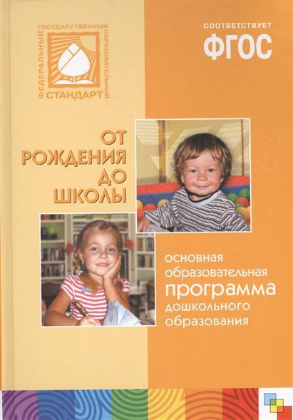 От  рождения до школы. Основная образовательная программа дошкольного образования