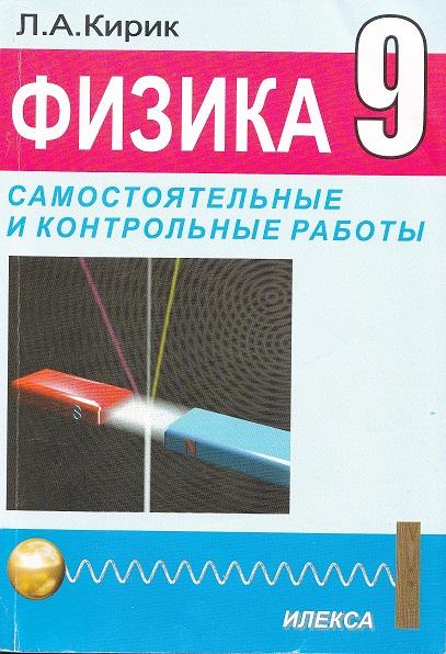 Физика 9 кл Самост. и контр. работы